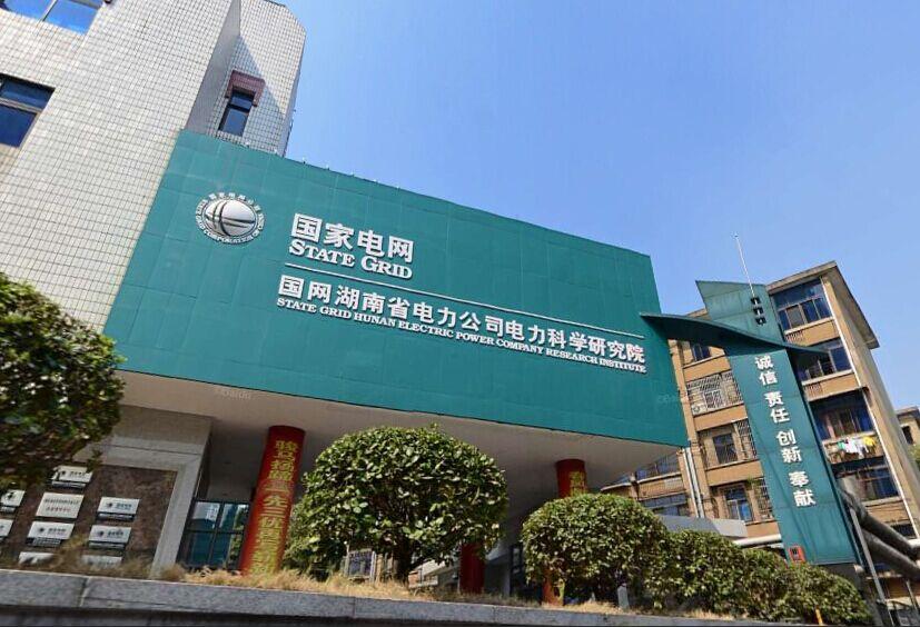 湖南省电力科学研究院