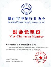 电源行业协会副会长单位-赛能荣誉