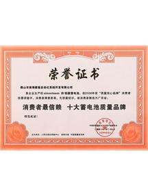 消费者最信赖质量品牌证书-赛能荣誉