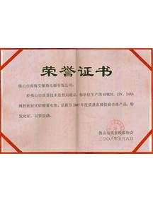 质量检验协会荣誉证书-赛能荣誉