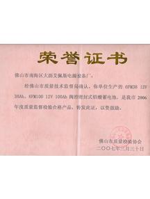 质量检验合格产品荣誉证书-赛能荣誉