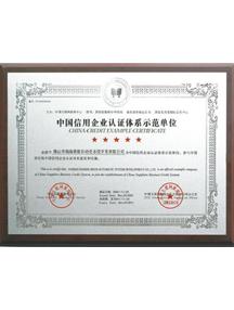 中国信用企业认证体系示范单位-赛能荣誉
