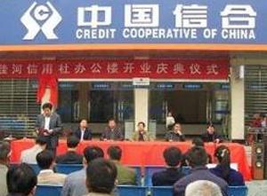 湖北省农村信用社联合社不间断电源方案