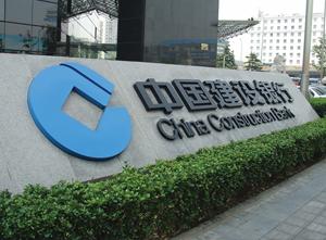 中国建设银行不间断电源解决方案